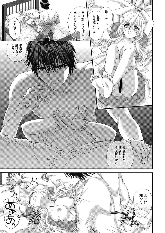 Web Manga Bangaichi Vol. 24 69