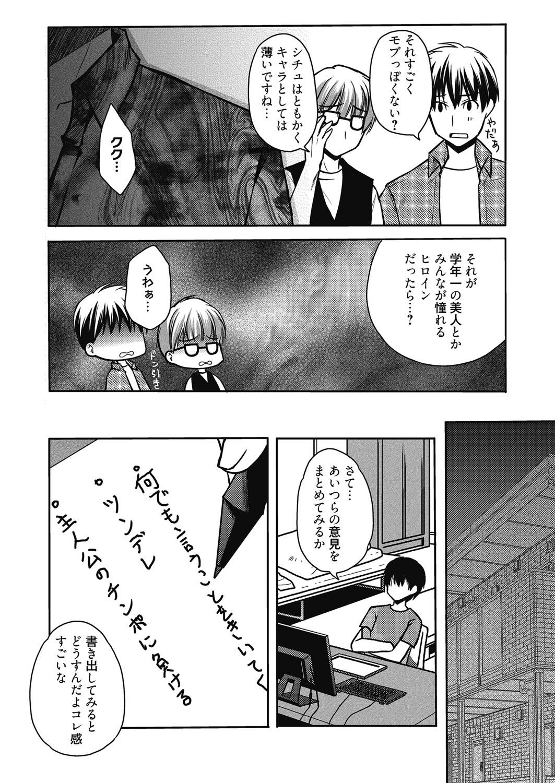 Web Manga Bangaichi Vol. 24 88
