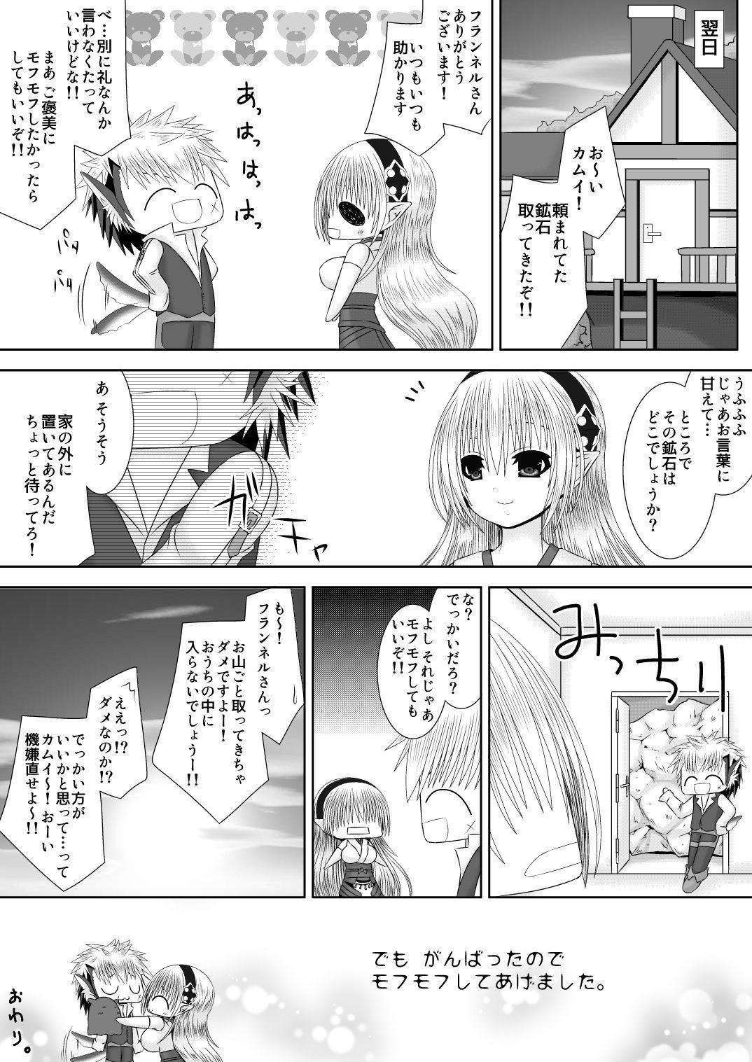 [Oda Natsuki] Ookami-san to Ohime-sama (Fire Emblem if) 18