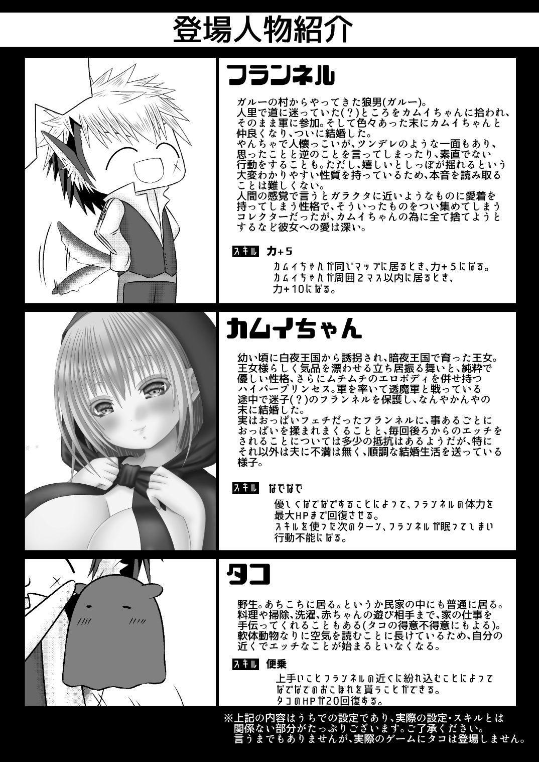 [Oda Natsuki] Ookami-san to Ohime-sama (Fire Emblem if) 1