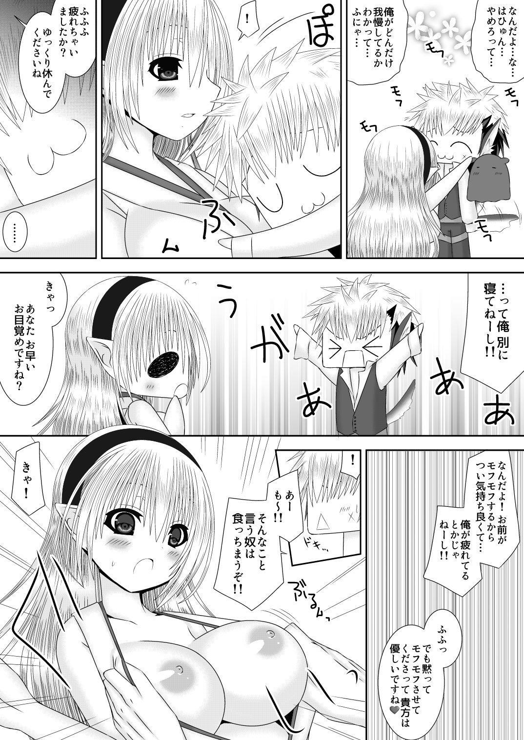[Oda Natsuki] Ookami-san to Ohime-sama (Fire Emblem if) 3