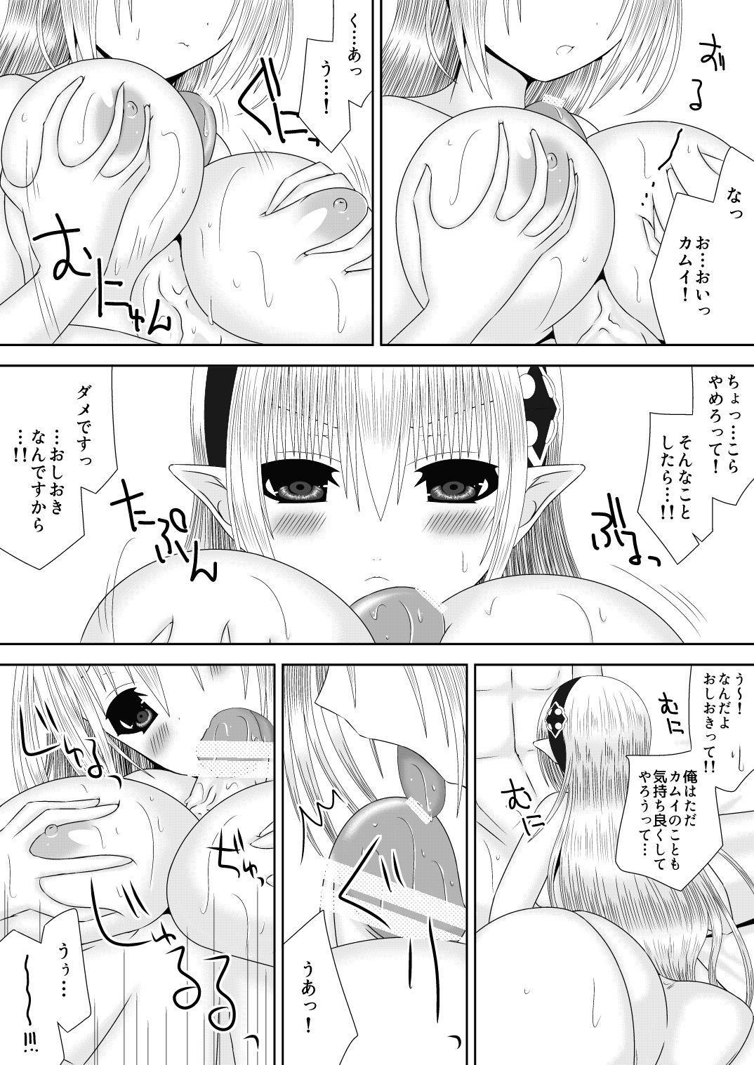 [Oda Natsuki] Ookami-san to Ohime-sama (Fire Emblem if) 7