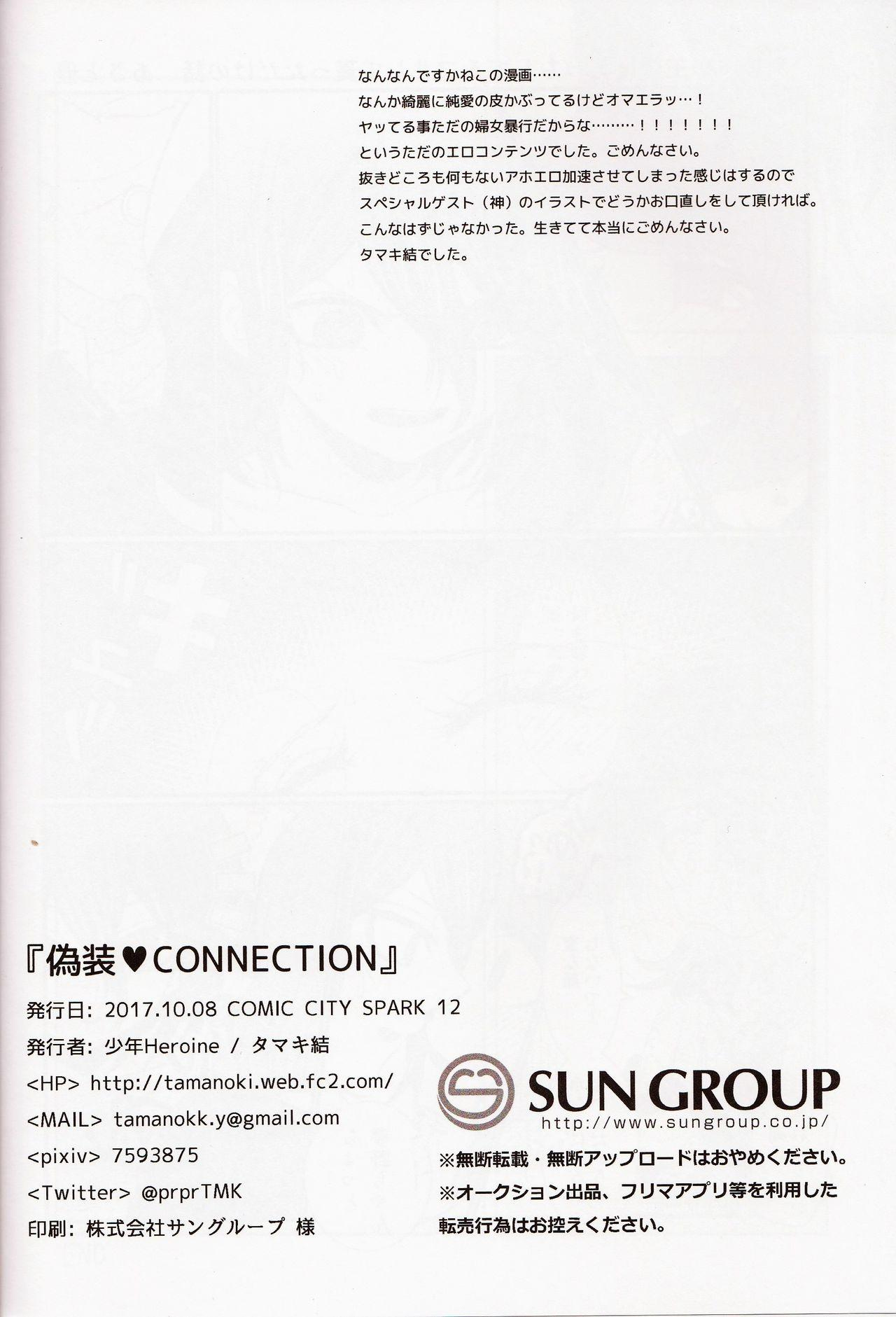 Gisou CONNECTION 28