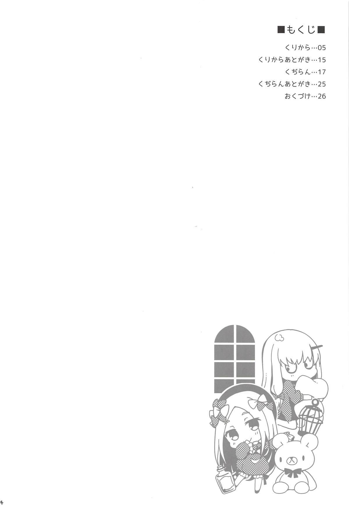 Nyuuri Keizoku Kyousha Kikan Hachi 2