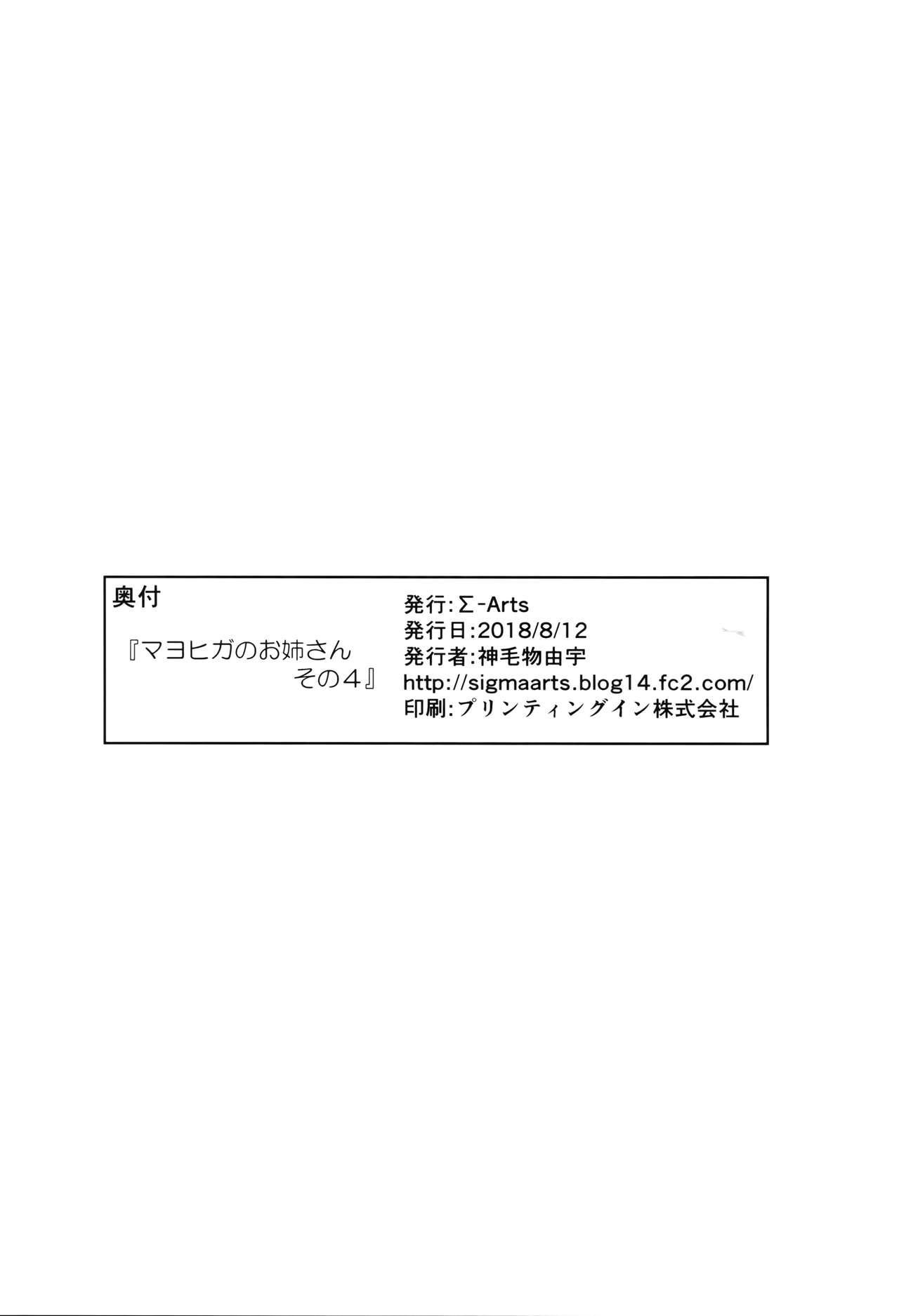Mayoiga no Onee-san Sono 4 19