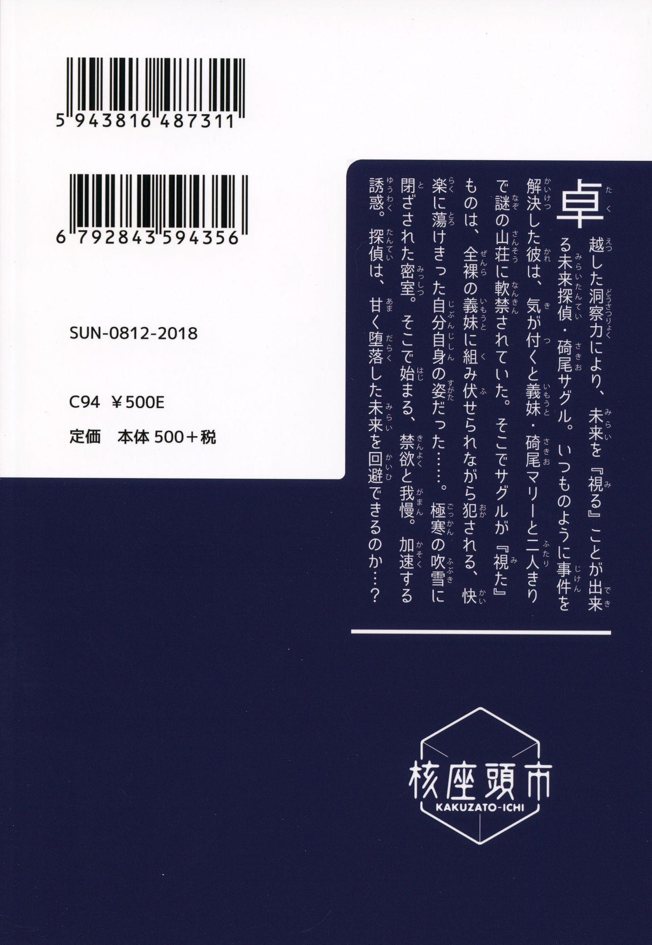 Mirai Tantei Nankin Jiken 28