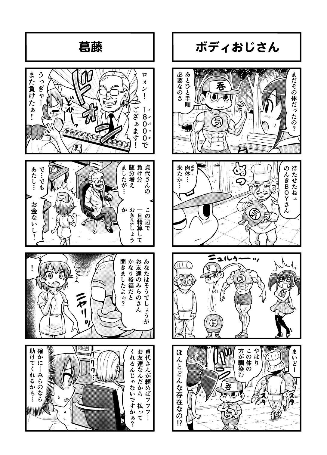 Nonki BOY Ch. 1-30 105