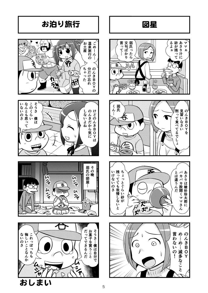 Nonki BOY Ch. 1-30 10