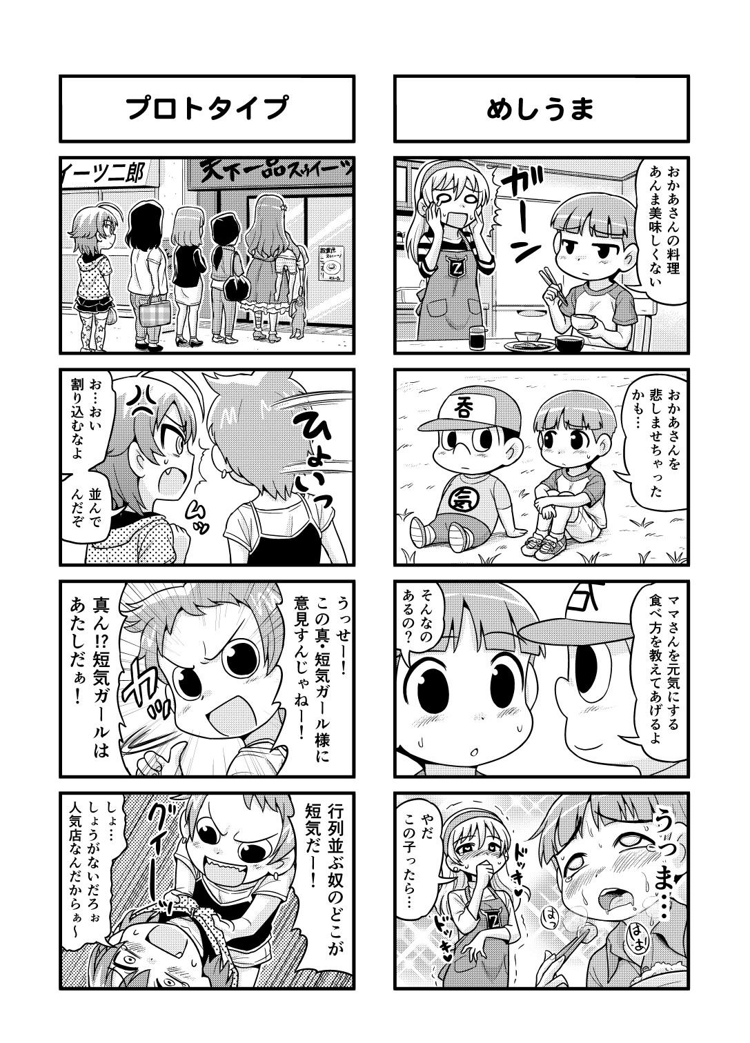 Nonki BOY Ch. 1-30 111