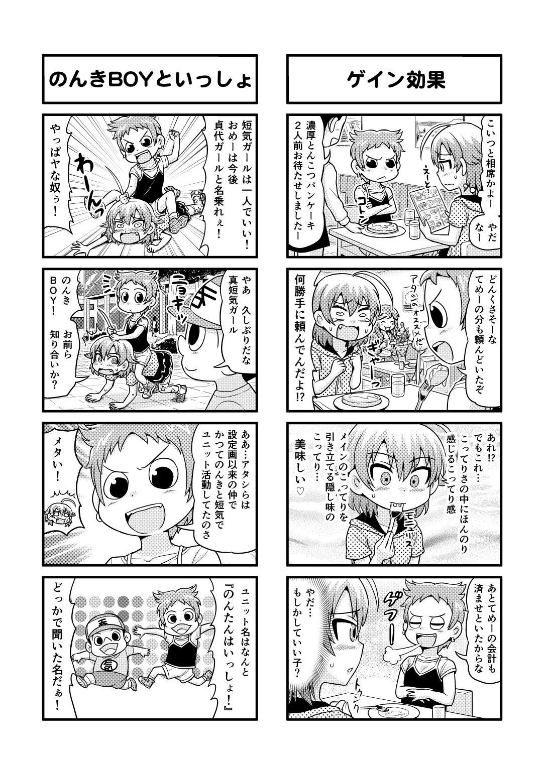 Nonki BOY Ch. 1-30 112
