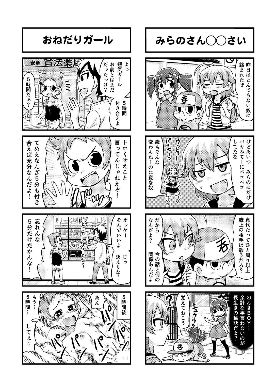 Nonki BOY Ch. 1-30 114