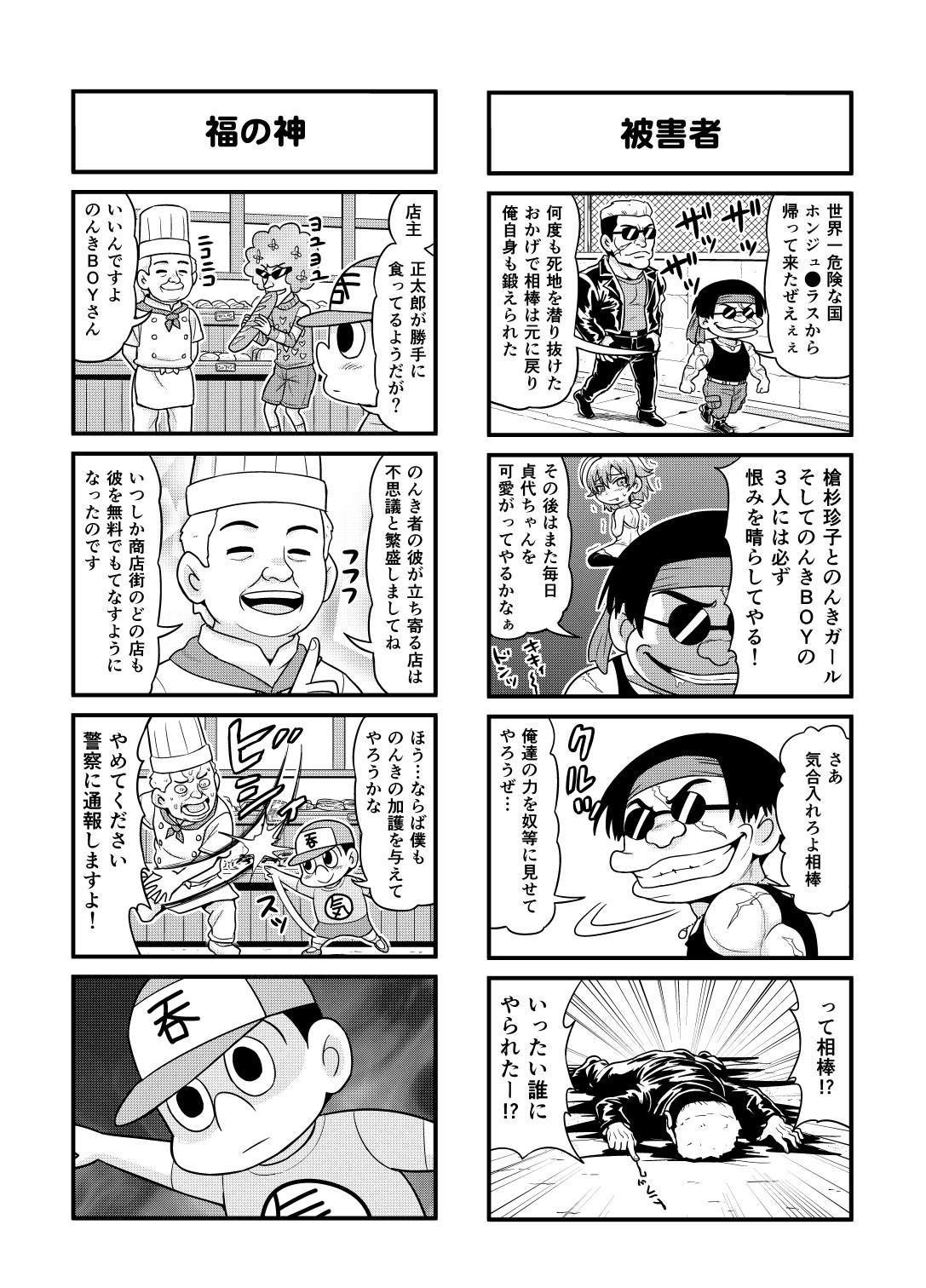 Nonki BOY Ch. 1-30 123