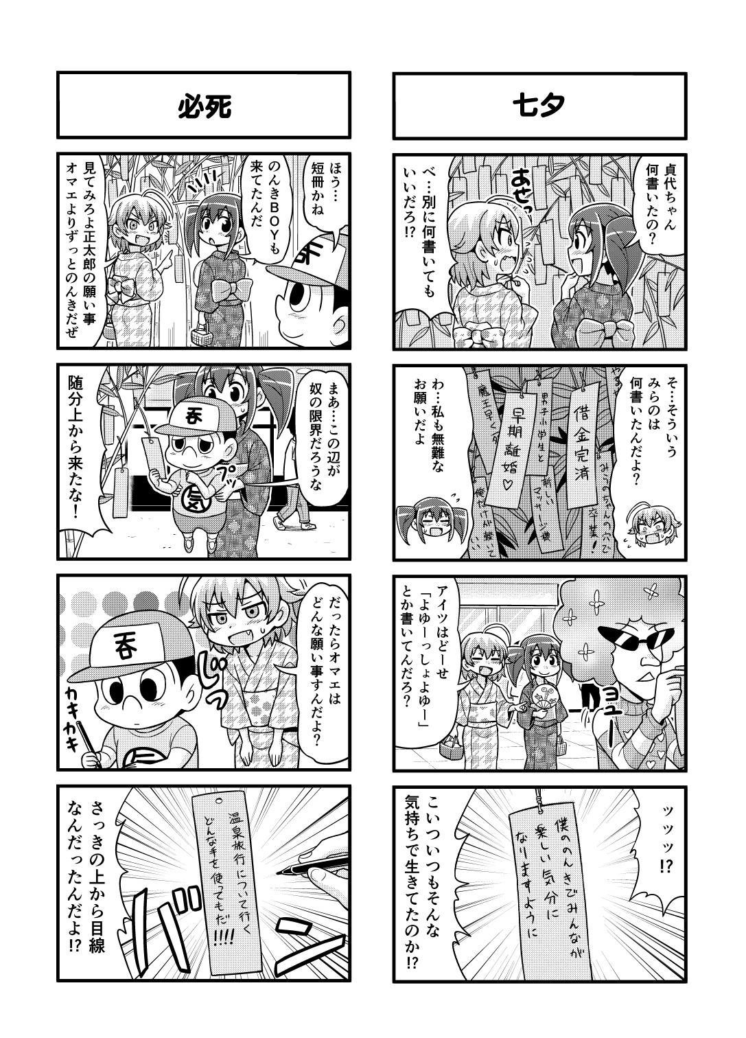 Nonki BOY Ch. 1-30 125