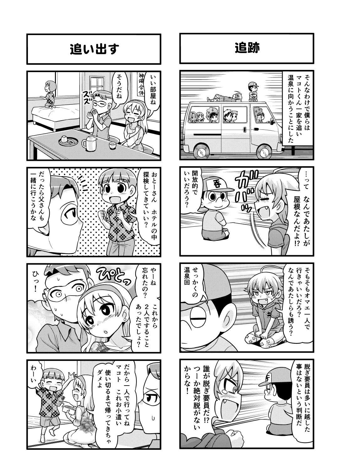 Nonki BOY Ch. 1-30 127