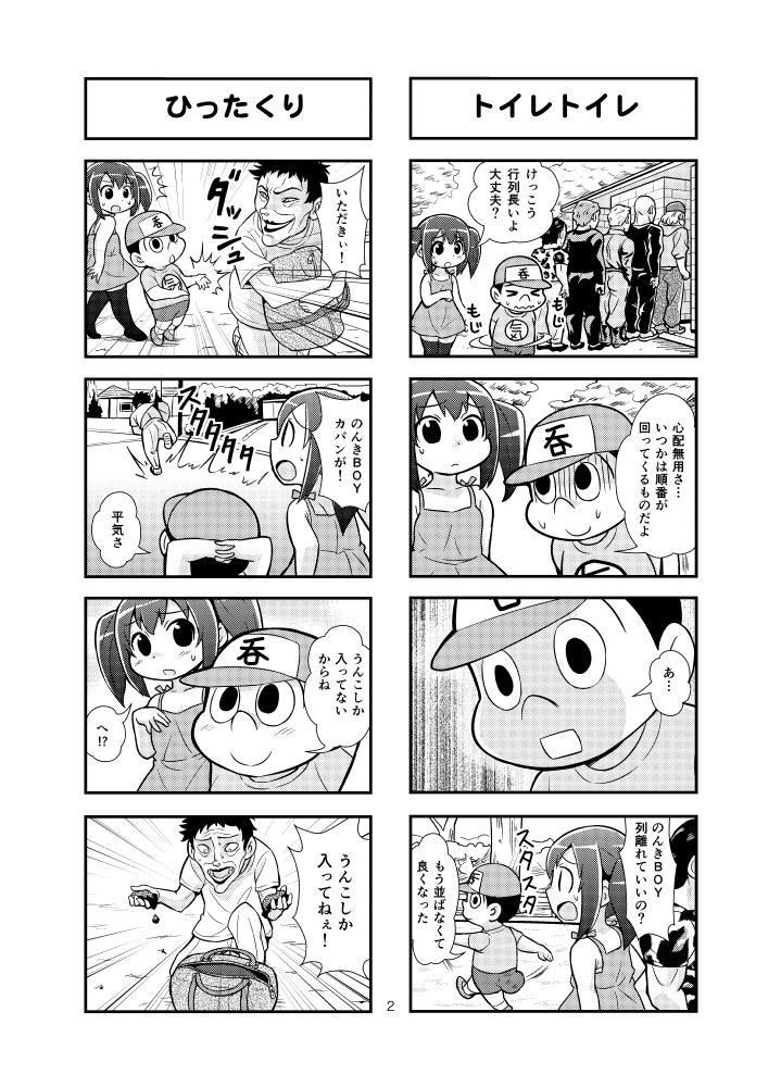 Nonki BOY Ch. 1-30 12