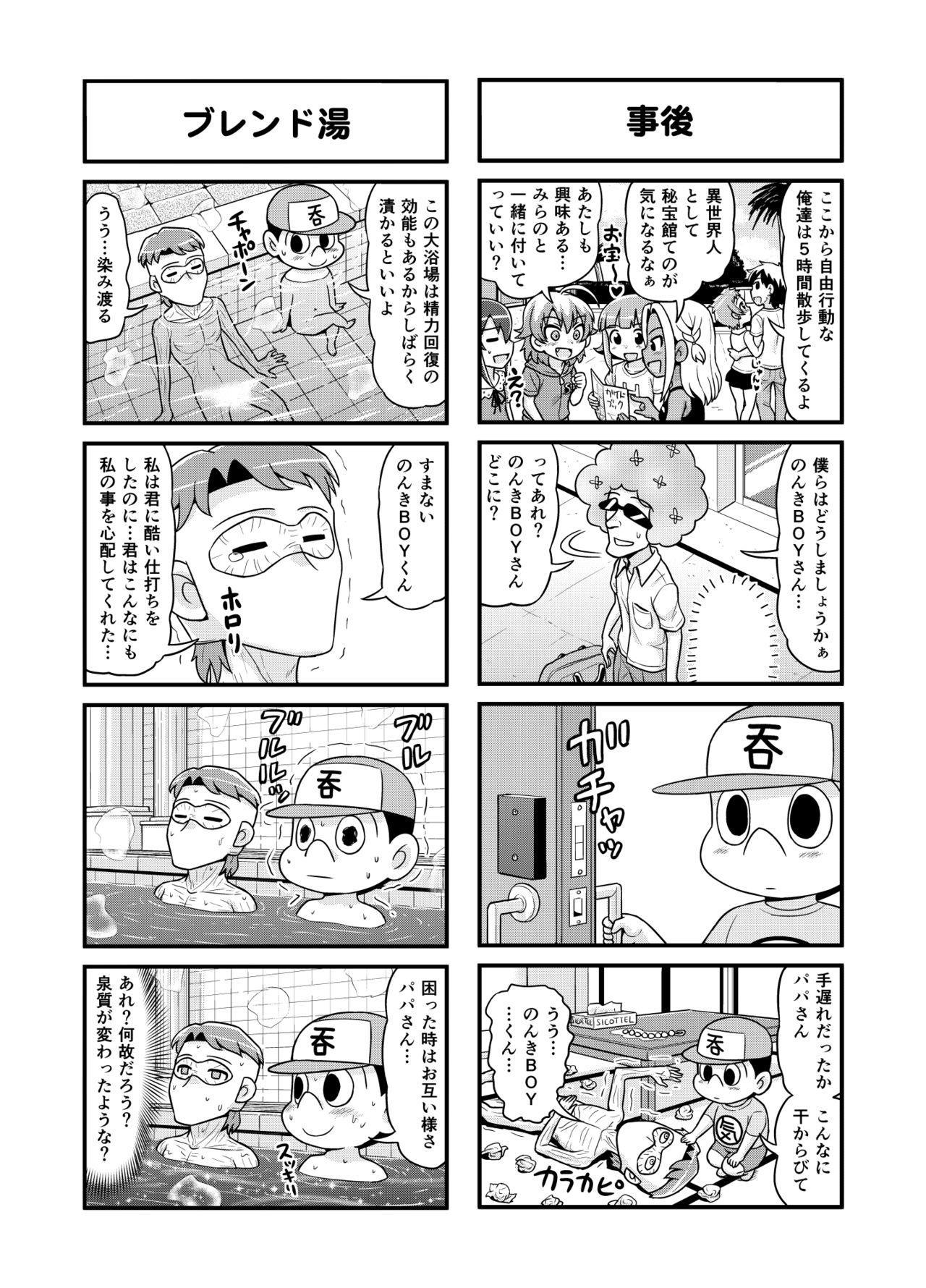 Nonki BOY Ch. 1-30 132