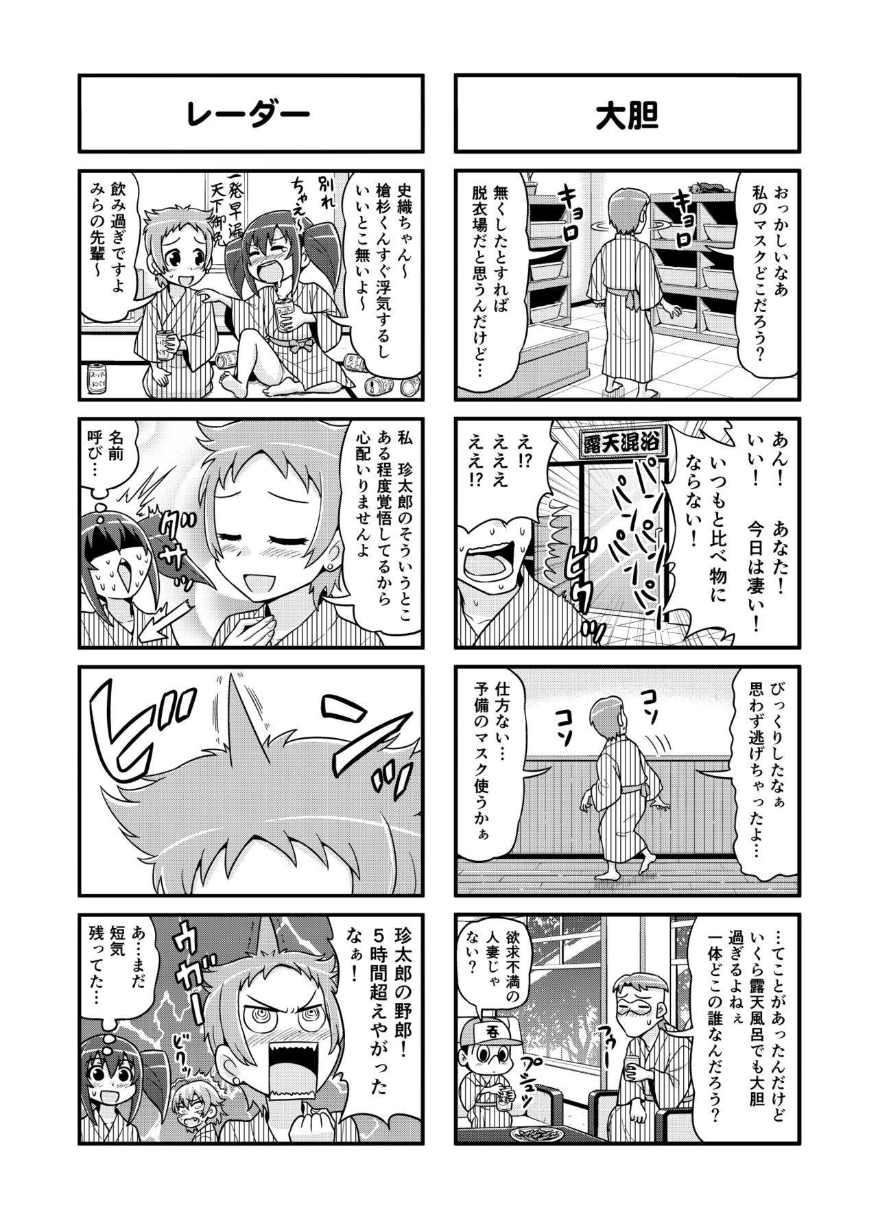 Nonki BOY Ch. 1-30 135
