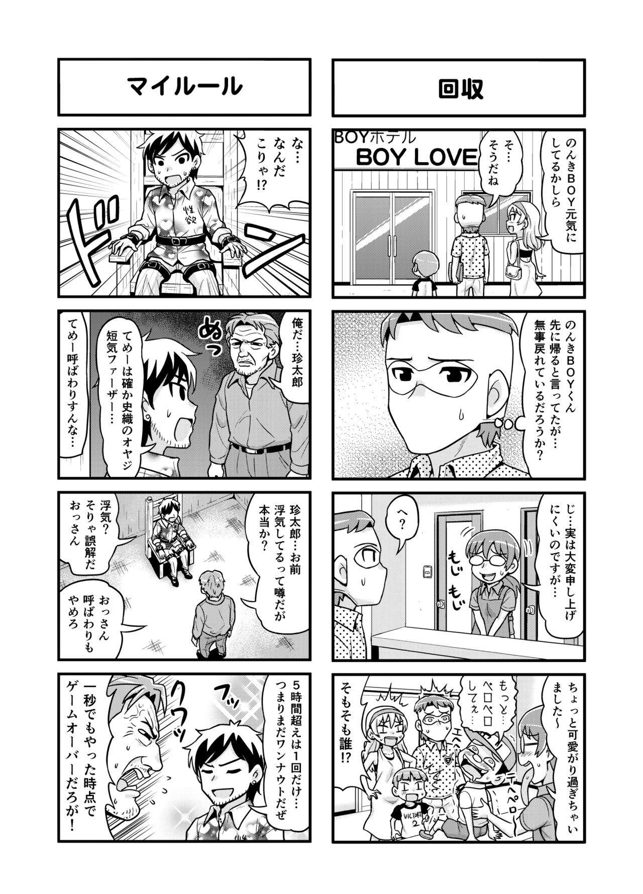 Nonki BOY Ch. 1-30 139
