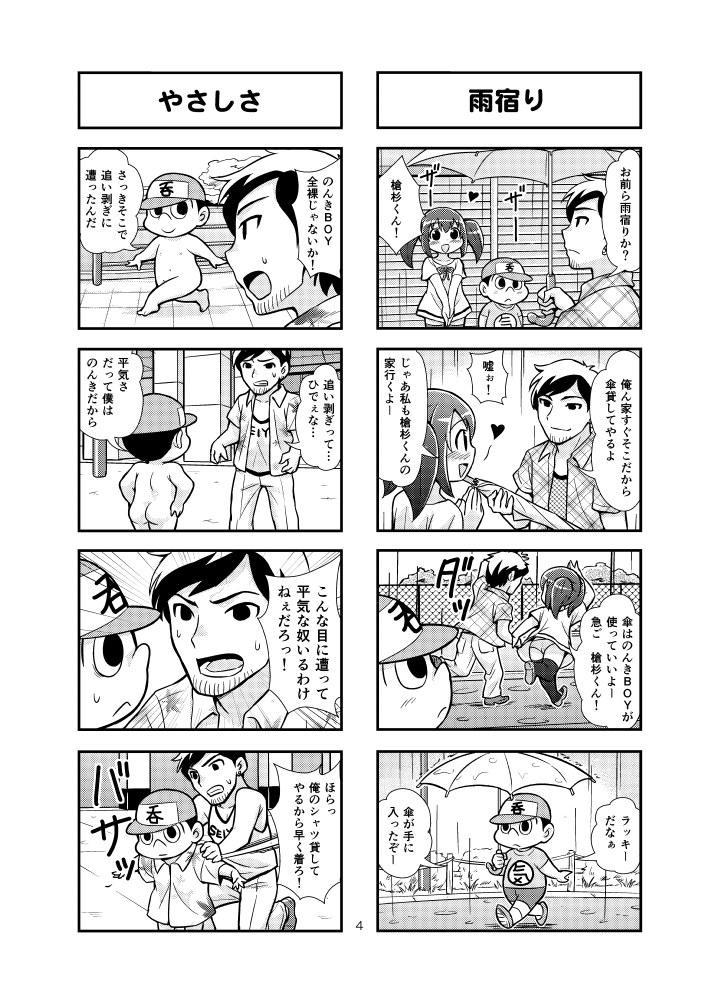 Nonki BOY Ch. 1-30 14