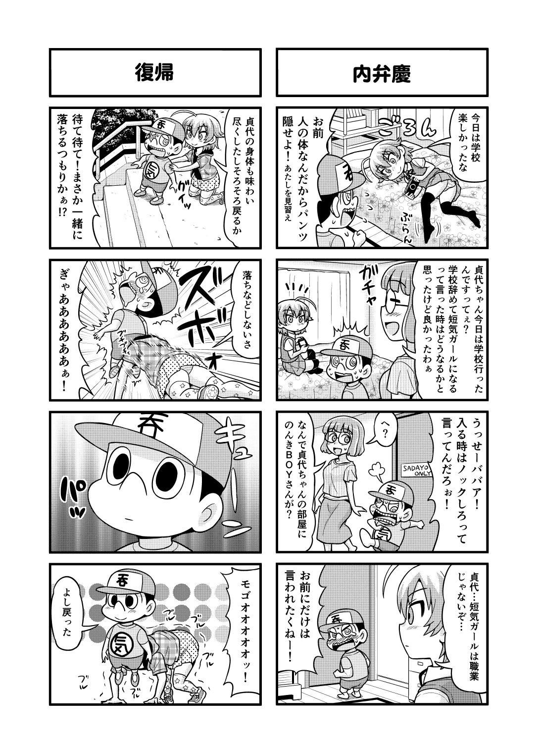 Nonki BOY Ch. 1-30 150