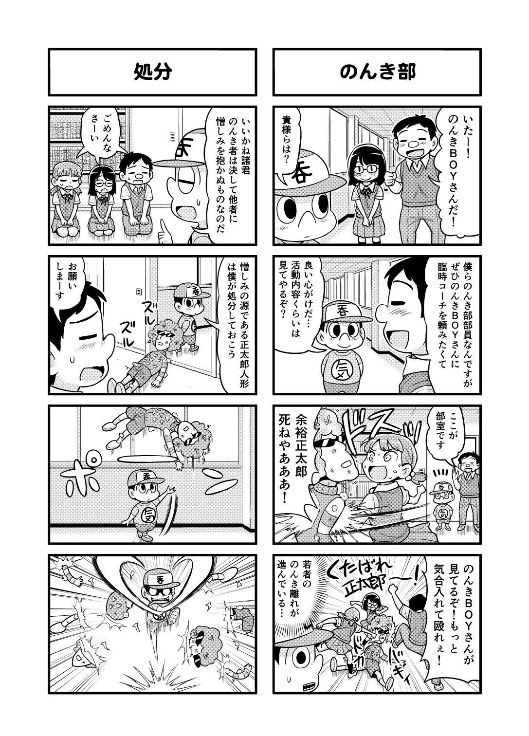 Nonki BOY Ch. 1-30 153