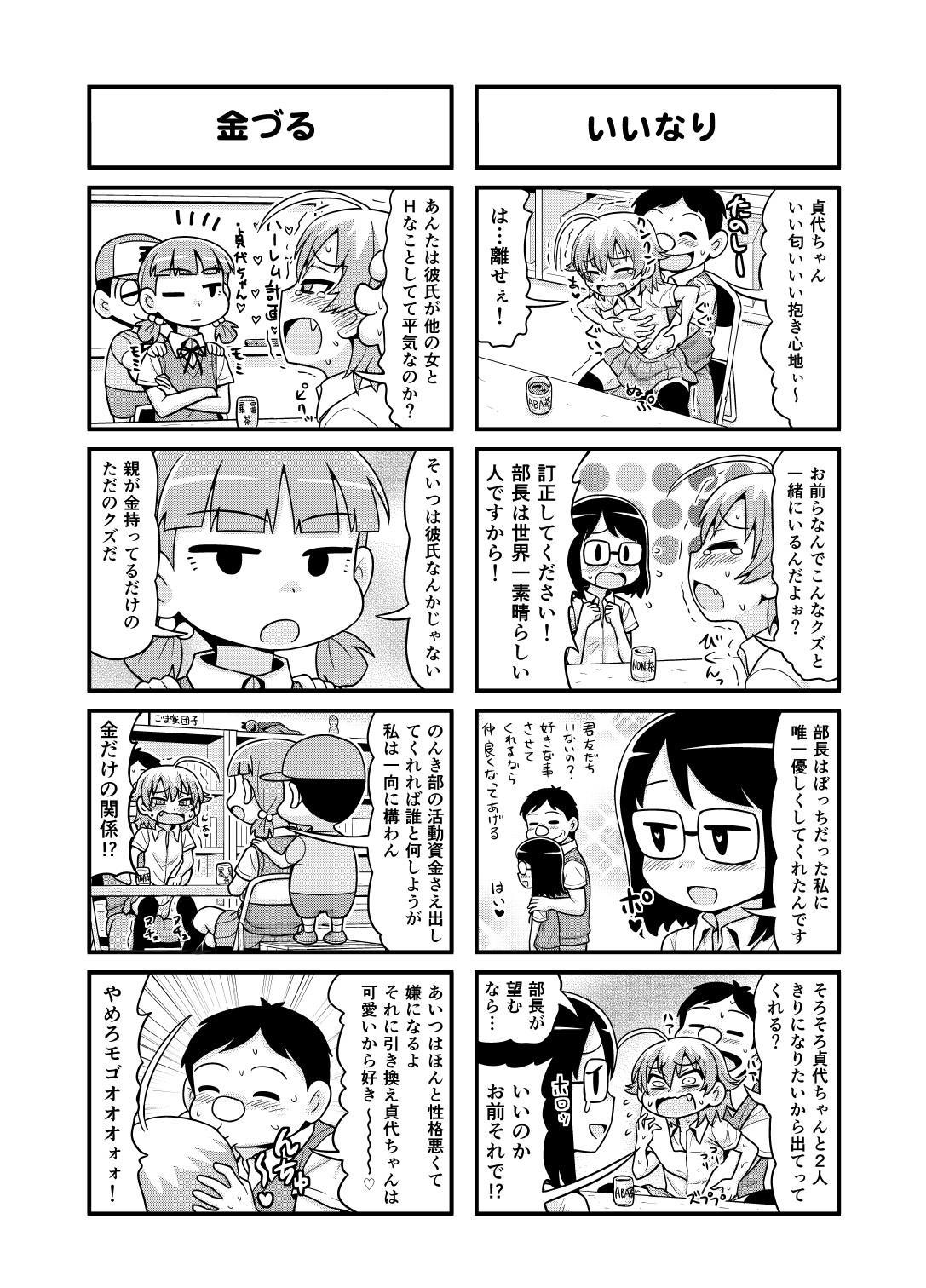 Nonki BOY Ch. 1-30 160