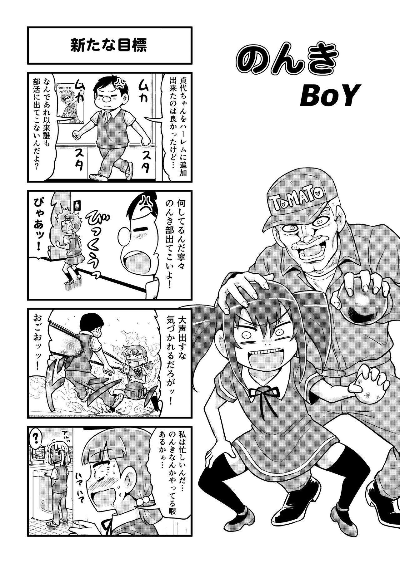 Nonki BOY Ch. 1-30 163