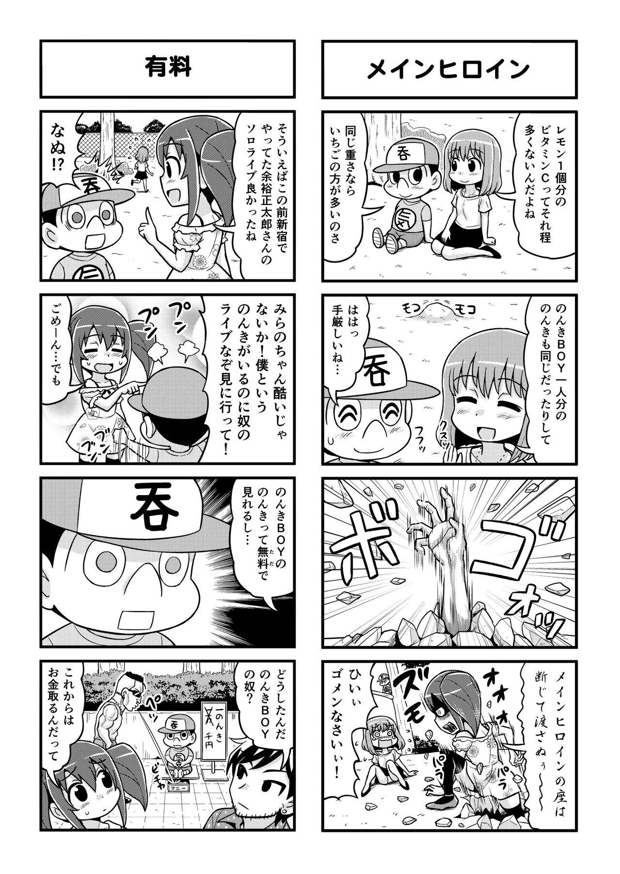 Nonki BOY Ch. 1-30 165
