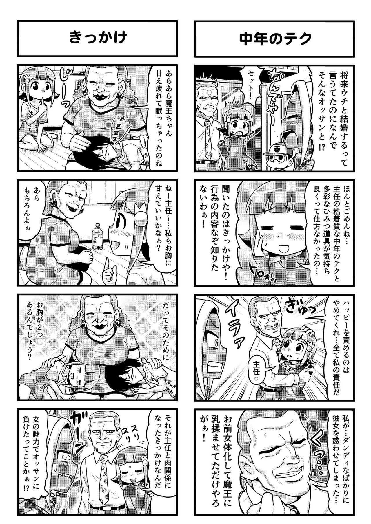 Nonki BOY Ch. 1-30 177