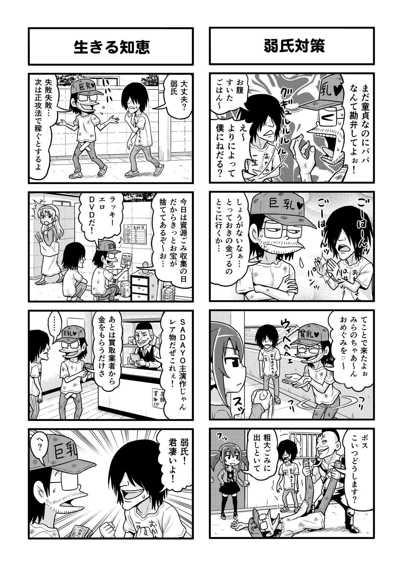 Nonki BOY Ch. 1-30 181