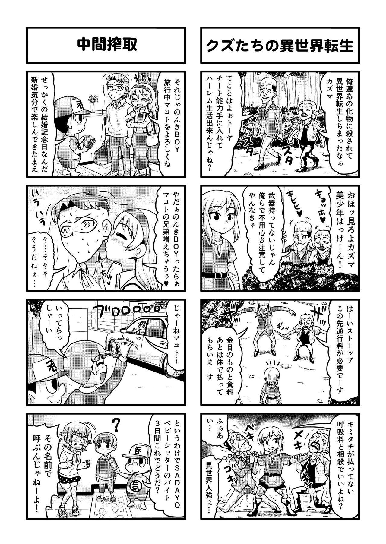 Nonki BOY Ch. 1-30 186