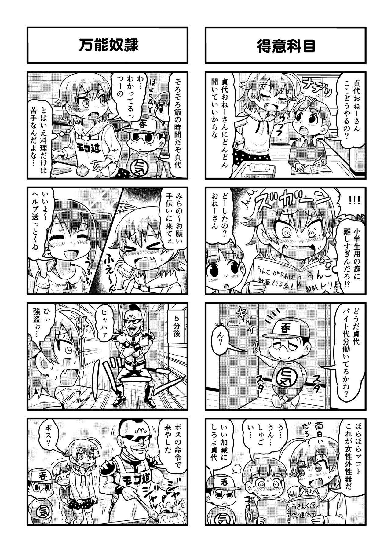 Nonki BOY Ch. 1-30 188