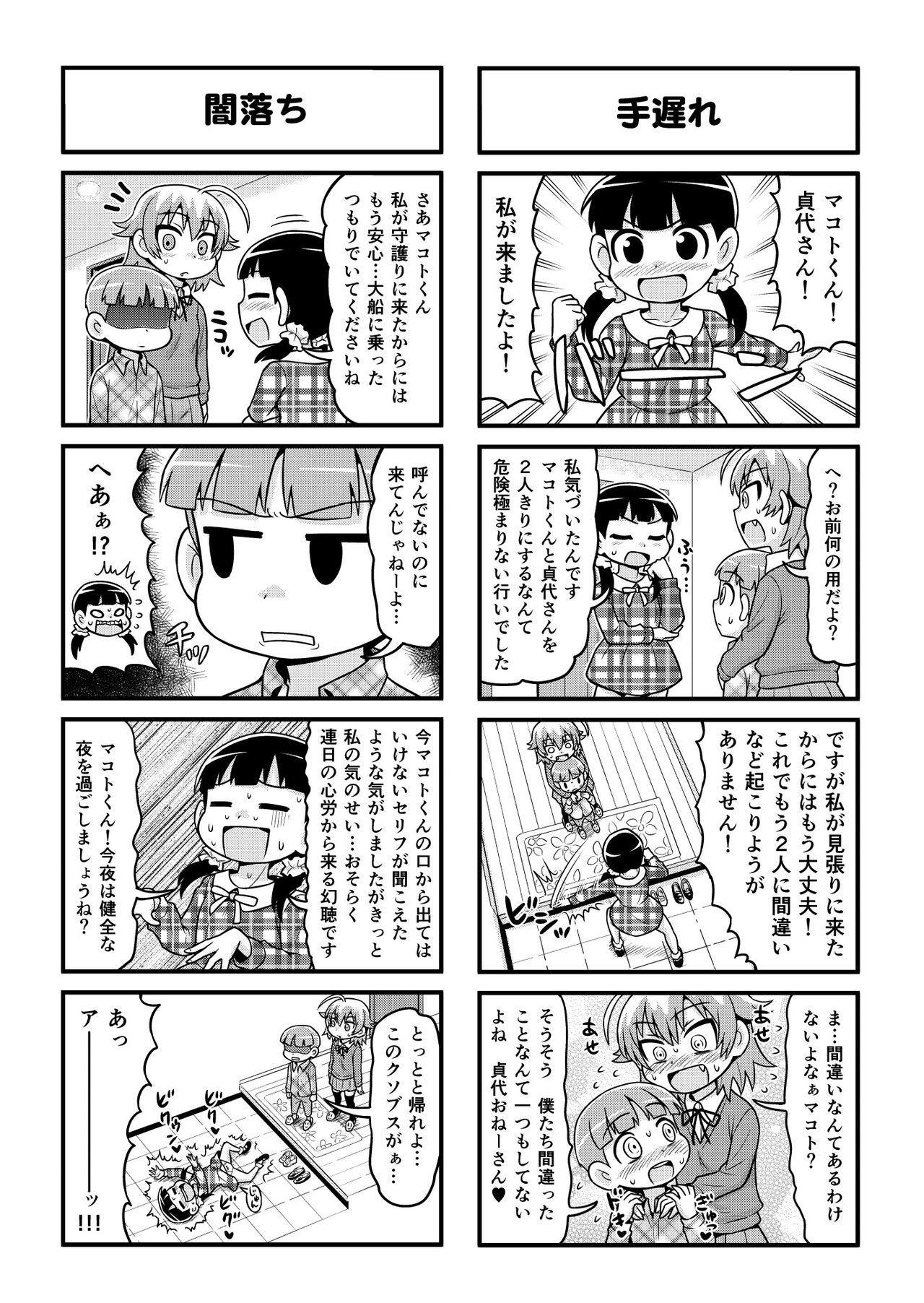 Nonki BOY Ch. 1-30 197