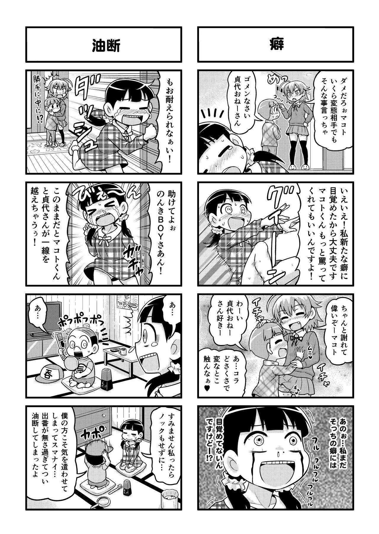 Nonki BOY Ch. 1-30 198