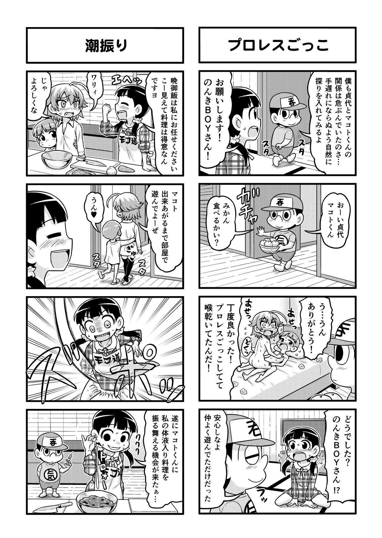 Nonki BOY Ch. 1-30 199