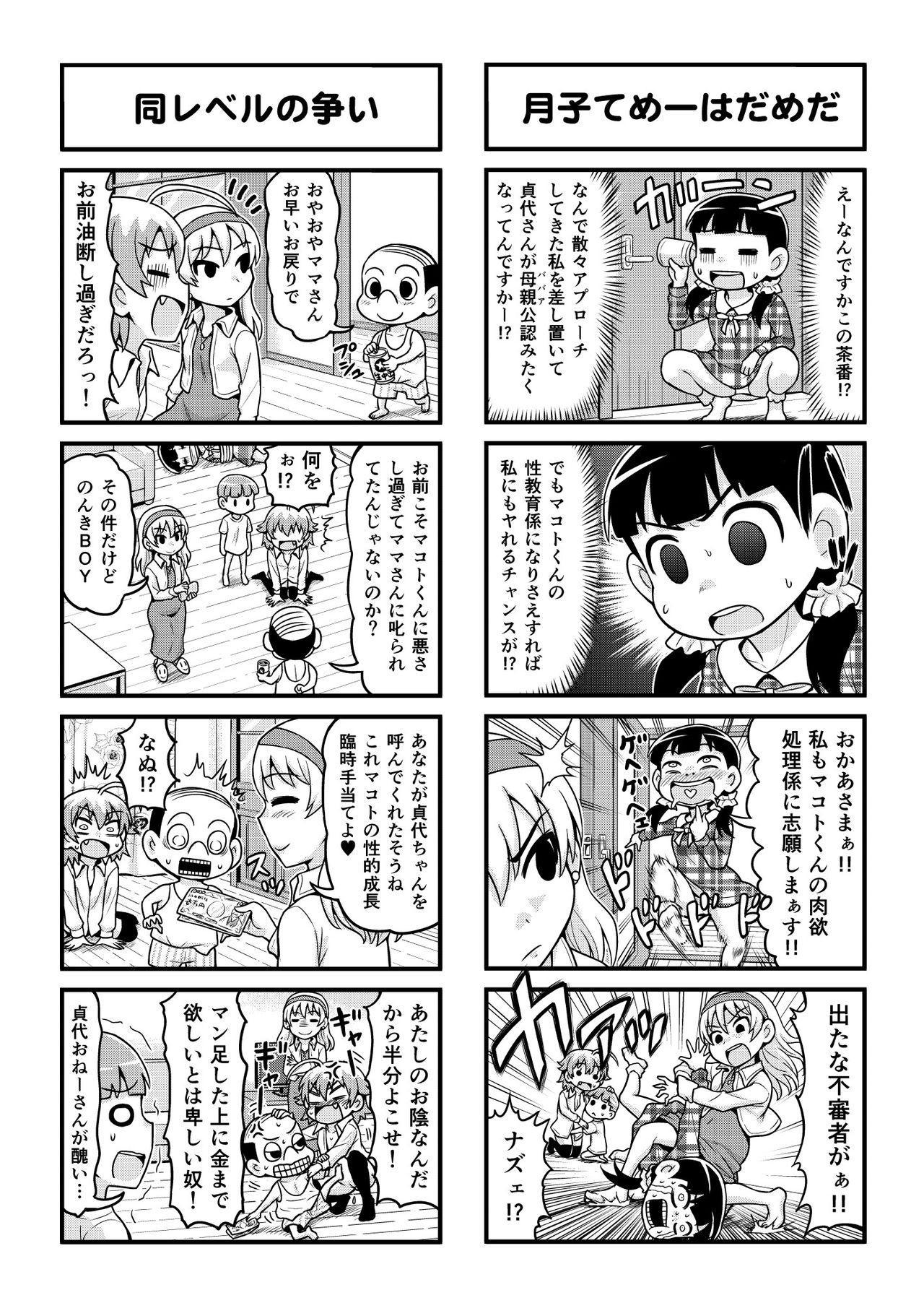 Nonki BOY Ch. 1-30 203