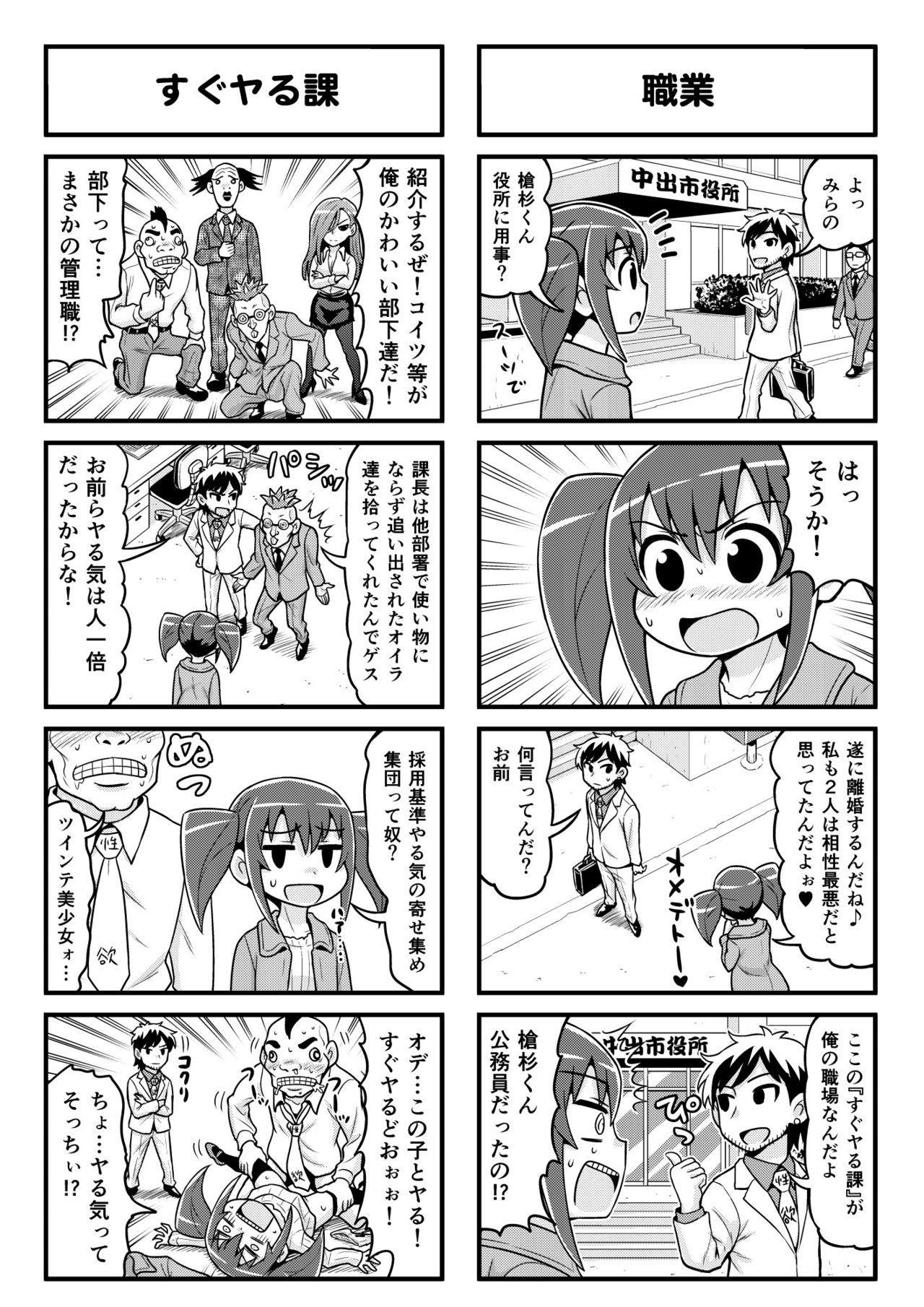 Nonki BOY Ch. 1-30 206