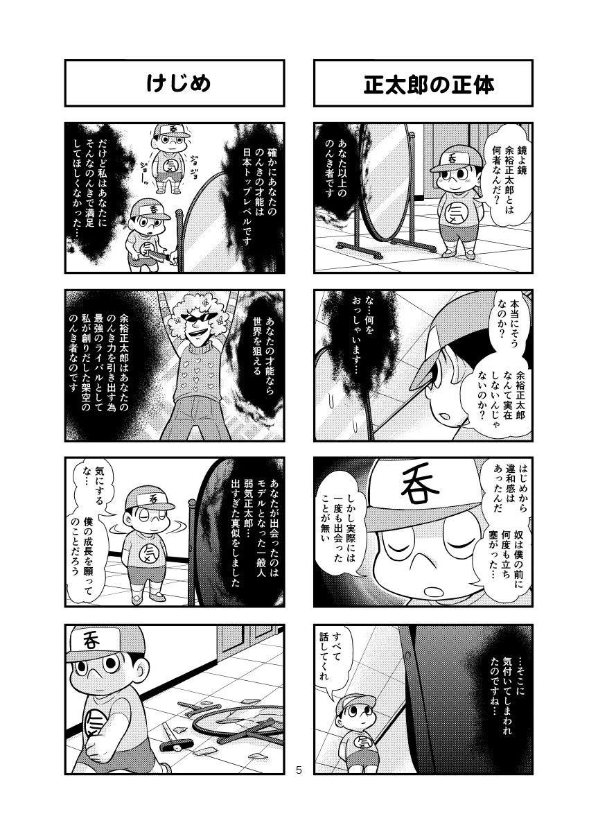 Nonki BOY Ch. 1-30 20
