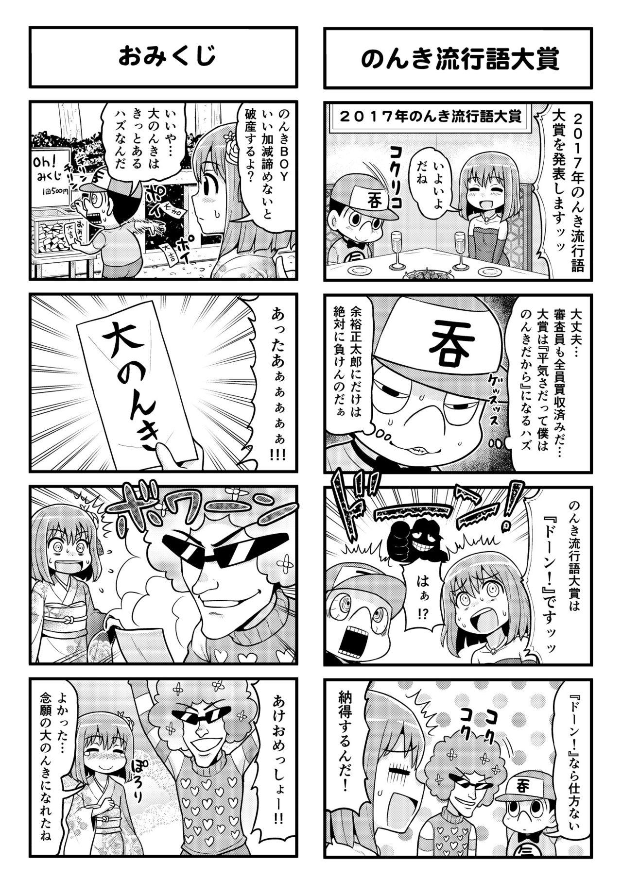 Nonki BOY Ch. 1-30 213