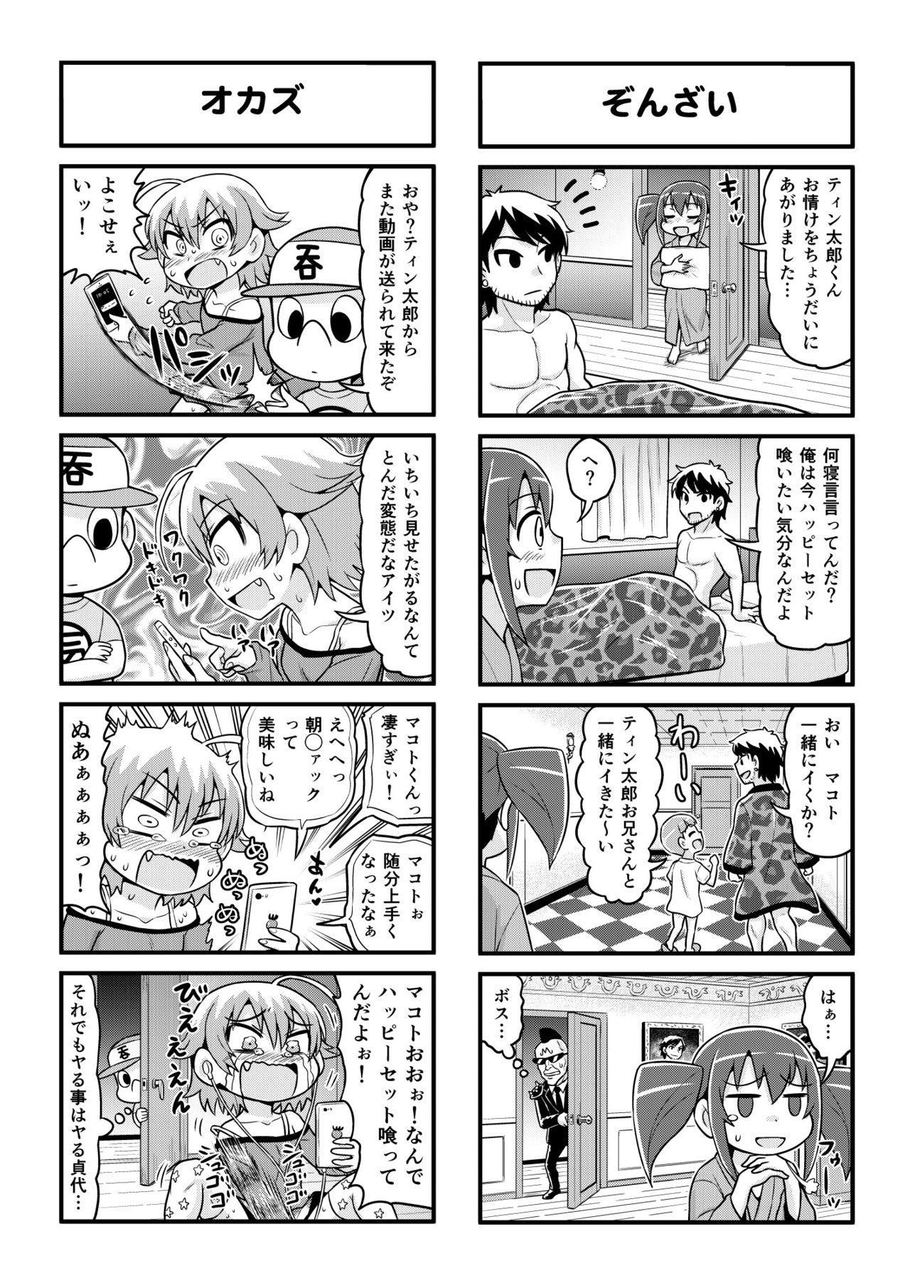 Nonki BOY Ch. 1-30 219