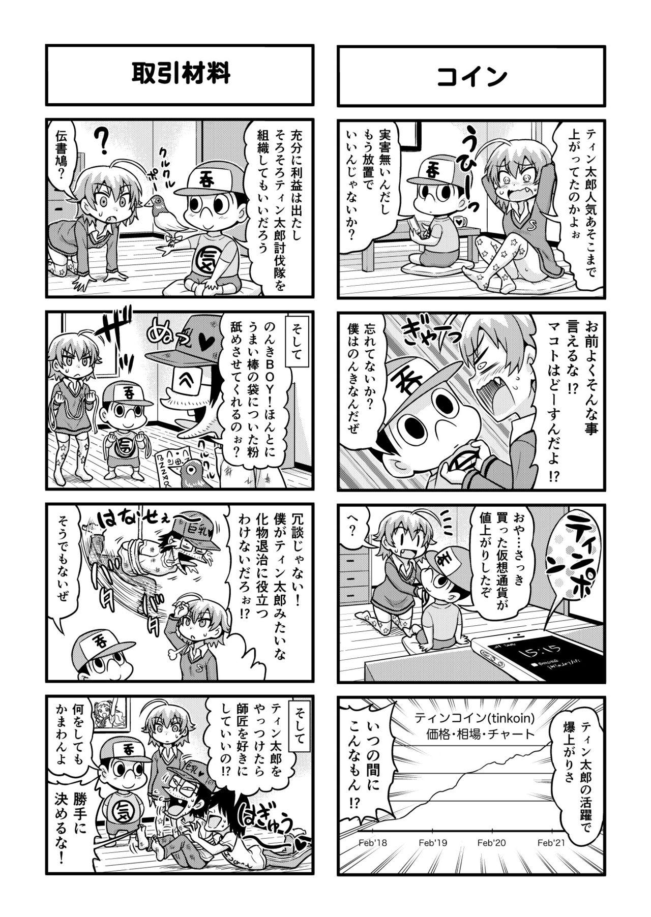 Nonki BOY Ch. 1-30 222
