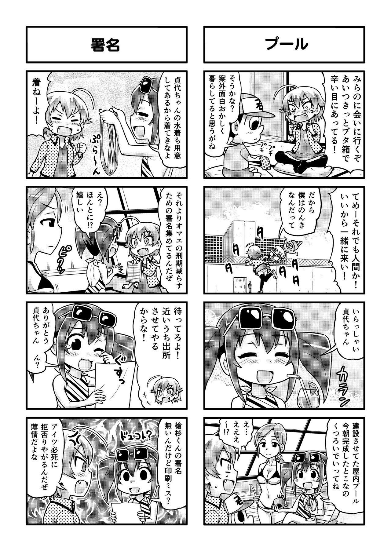 Nonki BOY Ch. 1-30 246