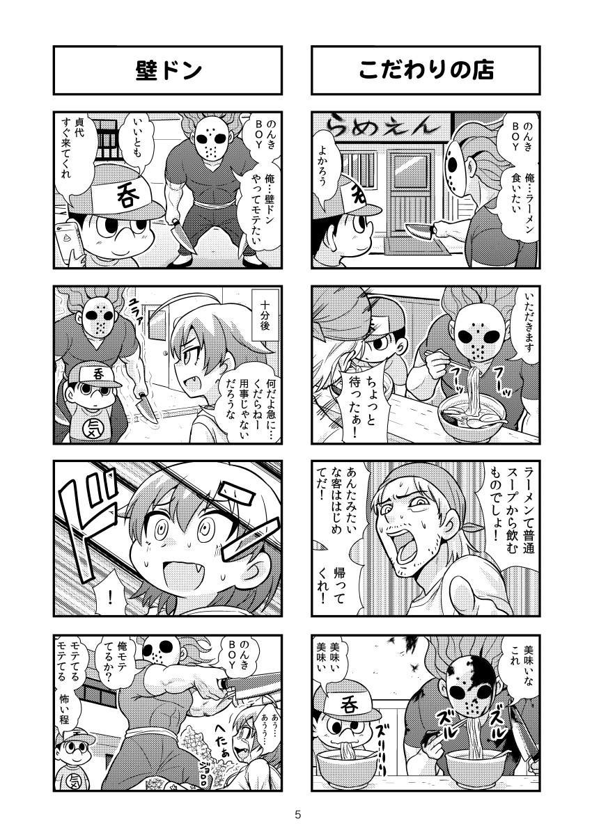 Nonki BOY Ch. 1-30 38
