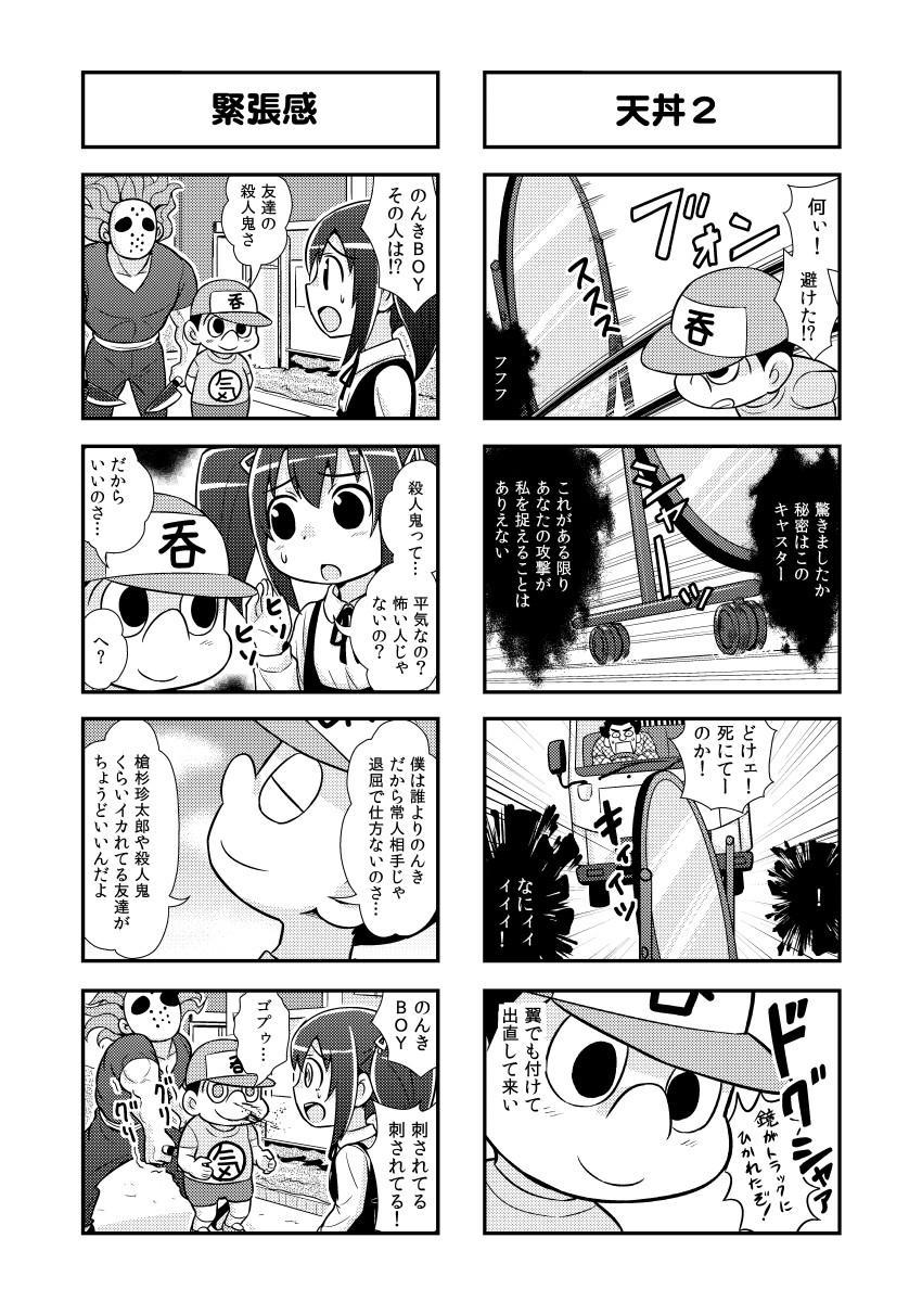 Nonki BOY Ch. 1-30 45