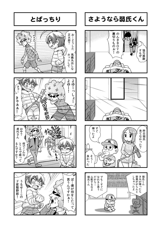 Nonki BOY Ch. 1-30 49