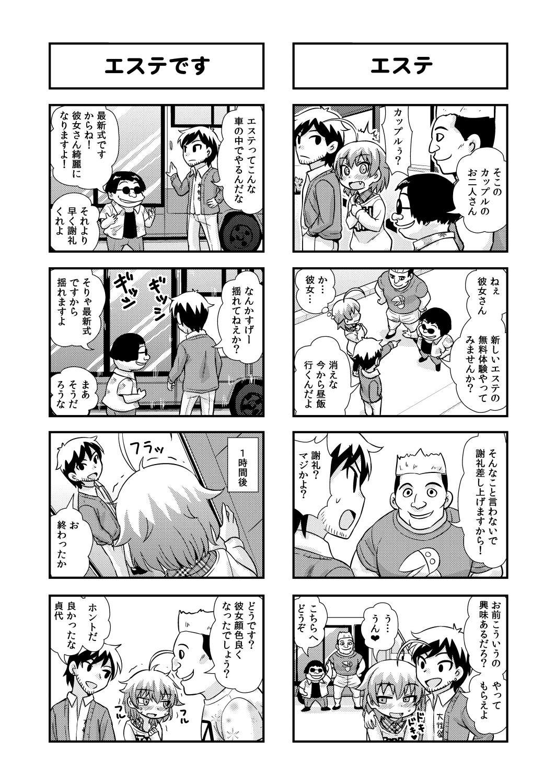 Nonki BOY Ch. 1-30 56