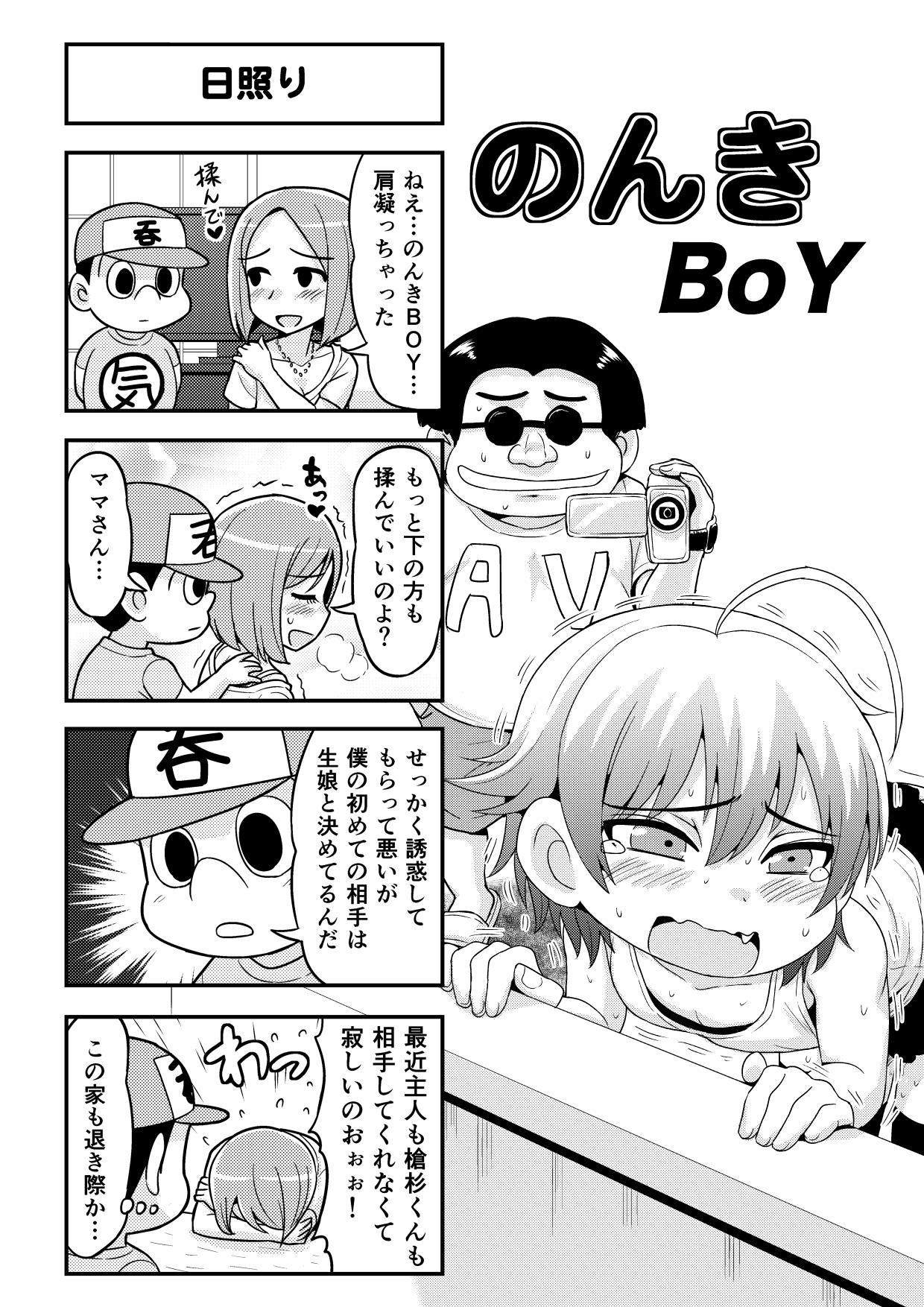 Nonki BOY Ch. 1-30 64