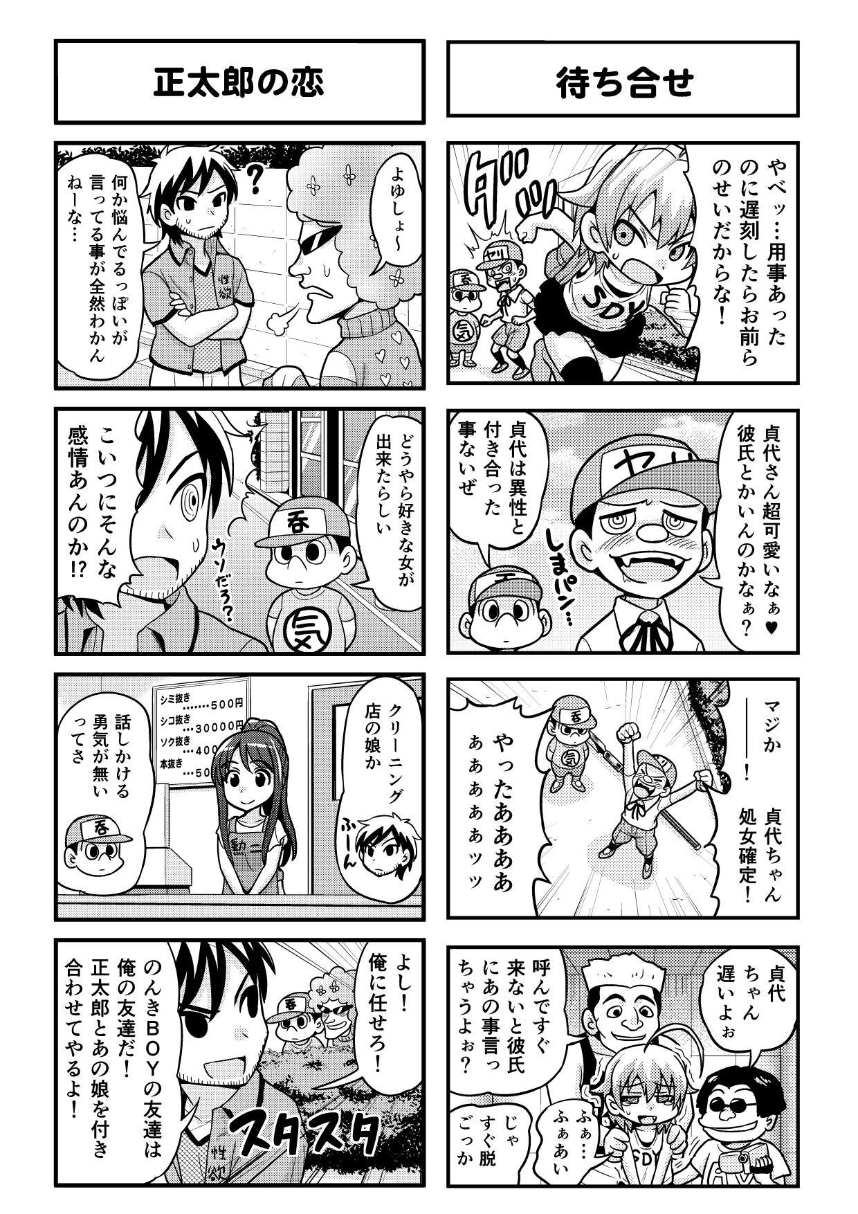 Nonki BOY Ch. 1-30 66