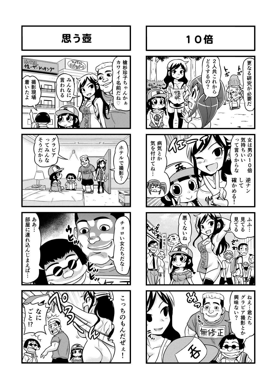 Nonki BOY Ch. 1-30 77
