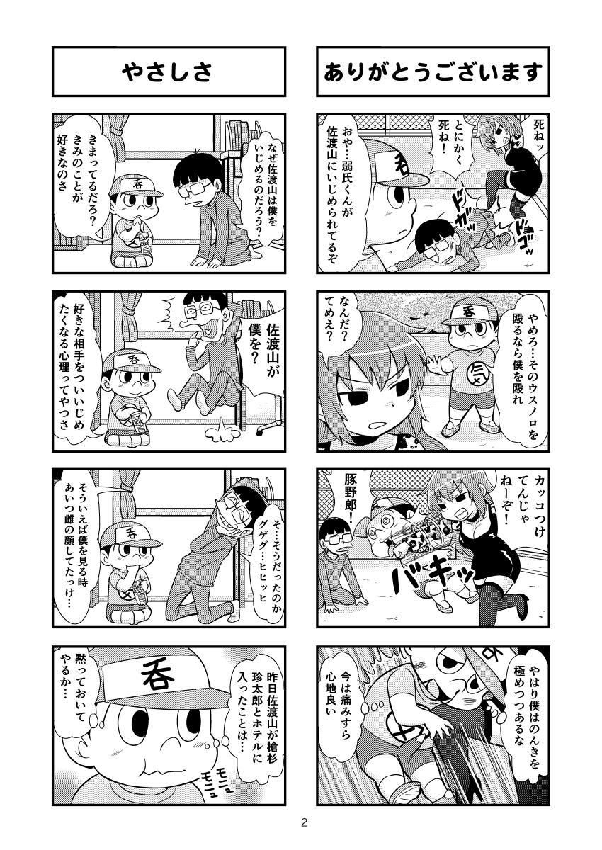 Nonki BOY Ch. 1-30 7